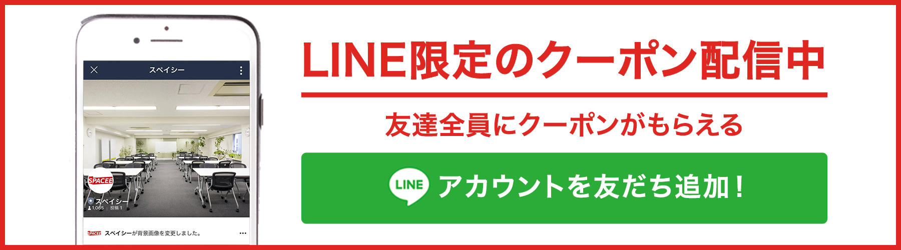 Line pc space